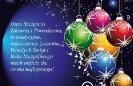 Dla Słuchaczy, Sympatyków, a także Gości odwiedzających naszą stronę, najlepsze życzenia... :-)
